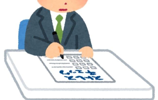 第38回 ストレスチェック制度と文書管理